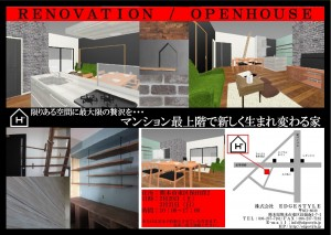 オープンハウス