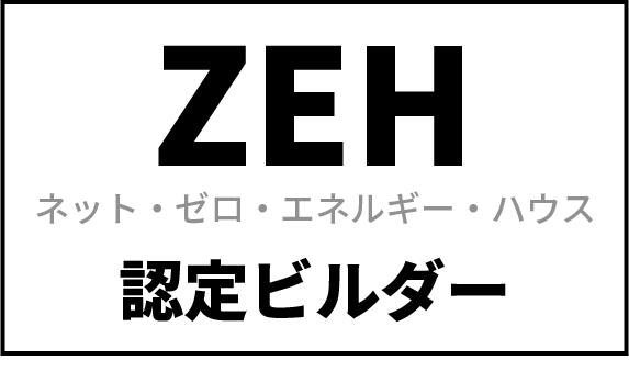 zeh認定ビルダー